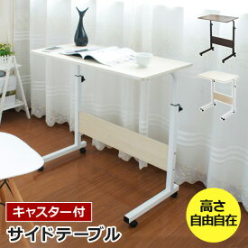 【あす楽】【メーカー公式】 サイドテーブル キャスター付き 昇降式 昇降テーブル 木目調 デスク 机 ナイトテーブル キャスターテーブル サブテーブル パソコンテーブル ベッドテーブル ベッドサイドテーブル 高さ調節 伸縮 おしゃれ SunRuck(サンルック) EA-ST01