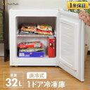 【あす楽】【メーカー公式】 小型冷凍庫 32L ノンフロン 家庭用 前開き 右開き ストッカー 冷凍庫 1ドア ミニ冷凍庫 …