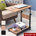 【あす楽】 昇降式サイドテーブル キャスター付き 木目調 左右兼用 高さ調節 コの字型テーブル 昇降テーブル ベッドテ…