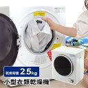【全品P5倍 24日20時〜4h限定】 小型衣類乾燥機 容量2.5kg 1人暮らしにも最適サイズ 工事不要 乾燥機 衣類 小型 衣類…