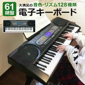 【全品P5倍 25日20時〜4h限定】 電子キーボード 61鍵盤 電子ピアノ 楽器 録音 プログラミング機能 ヘッドホン対応 練習 音楽 初心者 子供 子ども 男の子 女の子 プレゼント SunRuck サンルック PlayTouch61 プレイタッチ61 SR-DP03