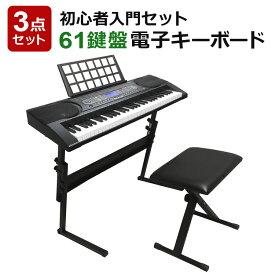 【全品P5倍 25日20時〜4h限定】 キーボード 入門セット 61鍵盤 キーボード本体・スタンド・チェアの3点セット 届いてすぐに使える初心者セット 電子キーボード スタンド 椅子 チェア SunRuck サンルック