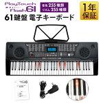 電子キーボードPlayTouchFlash6161鍵盤電子ピアノ発光キー光る鍵盤初心者入門用としてもSunruckSR-DP04