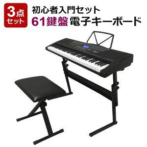 キーボード 入門セット 61鍵盤 発光 キーボード本体・スタンド・チェアの3点セット 初心者入門セット 電子キーボード キーボードスタンド 椅子 チェア SunRuck サンルック