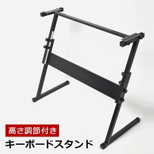 キーボードスタンド 高さ調節 高さ54〜83cm Z型 キーボード置き キーボード台 ステージライブ等にも使いやすい 電子キーボード 電子ピアノ アクセサリー SunRuck サンルック SR-KSD01 ブラック
