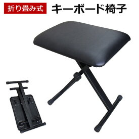 キーボード椅子 3段階高さ調節 折り畳みチェア キーボードベンチ ピアノ椅子 キーボードイス 折りたためるキーボードチェア SunRuck サンルック SR-KST01 ブラック