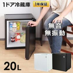 【送料無料】電子冷蔵庫20L小型冷庫さんcuteノンフロン1ドア電子冷蔵SunRuckサンルック白ホワイトSR-R2001W一人暮らしにミニ冷蔵庫業務用