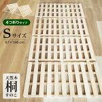 すのこベッド折りたたみ式97cm×196cmシングルサイズ折りたたみすのこベッド木製完成品布団が干せるSunRuck(サンルック)SR-SNK010F