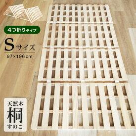 【クーポンで5%OFF】 すのこベッド シングル 折りたたみ 四つ折り 布団が干せる 完成品 折りたたみベッド 折り畳みベッド 折り畳み すのこマット 木製 収納 湿気対策 カビ対策 通気 布団干し 室内干し 一人暮らし 1人暮らし インテリア 家具 SunRuck SR-SNK010F
