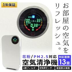空気清浄機13畳花粉PM2.5対応HEPAフィルター静音マイナスイオン室温表示機能切タイマーコンパクト空気清浄器埃タバコ煙ハウスダスト脱臭Sunruck(サンルック)SR-AC802-WHホワイト