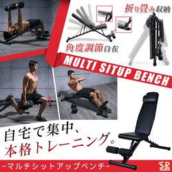 マルチシットアップベンチトレーニングベンチ折りたたみ式角度調整フィットネスベンチ耐荷重250kgSunruckSR-AND005D-BK