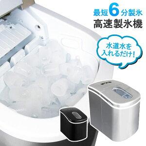小型 製氷機 家庭用 最短6分 高速製氷 丸型氷 スコップ付き 自動製氷機 高速製氷機 自動製氷機 短時間 時間短縮 氷作り機 高速 アイス ice 氷 卓上 コンパクト アイスメーカー SunRuck サンルッ
