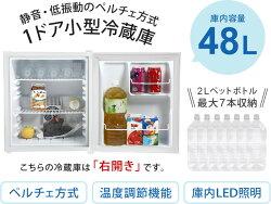 1ドア冷蔵庫48L冷蔵庫小型静音ワンドアペルチェ方式右開きSunRuck(サンルック)冷庫さん一人暮らしにSR-R4802ミニ冷蔵庫業務用