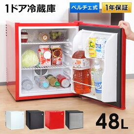 【3/1限定 クーポンで11%OFF】 冷蔵庫 小型 48L 1ドア ペルチェ方式 ひとり暮らし 右開き 1ドア冷蔵庫 静音 ワンドア 小型冷蔵庫 ミニ冷蔵庫 コンパクト おしゃれ 一人暮らし 新生活 白 黒 赤 SunRuck サンルック 冷庫さん SR-R4802
