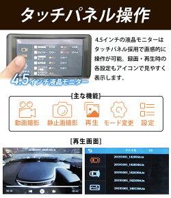 360度全方位ドライブレコーダー前後2カメラ4.5インチタッチパネル常時録画駐車監視ドラレコMotionTechMT-DR08K