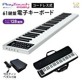 電子キーボード 61鍵盤 コードレス 充電式 日本語表記 軽量 楽器 録音 デモ曲 ポータブル 子供 大人 初心者 61鍵盤電子キーボード 電子ピアノ クリスマスプレゼント PlayTouch easy SunRuck サンルック SR-DP05