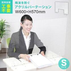 アクリルパーテーション窓付き幅600mm高さ570mmアクリル板飛沫防止デスク用仕切り板SunruckSR-AP076-S【予約販売】