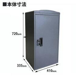 宅配ボックス一戸建て用据え置き型家庭用宅配BOXダイヤル錠鍵付き非対面工事不要横開き大容量SunruckサンルックSR-DL3009-DGY