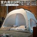 【10/29 12:59まで P10倍】室内用テント 1〜2人用 暖房テント 組み立て式 おうちテント 工具不要 丸洗い 防寒 虫よけ …