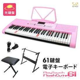 電子キーボード イス・スタンドセット 61鍵盤 3点セット 届いてすぐ使える 光る鍵盤 発光キー 初心者 入門用 電子ピアノ 入門セット 楽器 練習 音楽 子供 大人 可愛い かわいい ピンク プレゼント Sunruck サンルック プレイタッチ フラッシュ キュート61 SR-DP07
