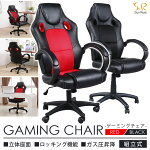 ゲーミングチェアオフィスチェアメッシュPUレザーおしゃれロッキングガス圧昇降高さ調節無段階106〜117cm組み立て式キャスター椅子デスクチェア事務椅子テレワーク腰痛室内SunruckSR-ROC01-RD
