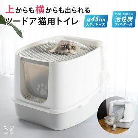 ツードア猫トイレ 本体 フルカバー 2ドア 猫 トイレ 大きい 活性炭フィルター付き スコップ付き 飛び散り防止 散らかりにくい 砂落とし 蓋付き 扉付き 上から 横から おしゃれ Sunruck サンルック SR-TCT01-GY