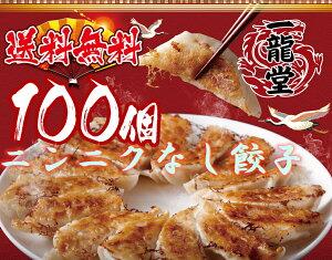 急上昇 国産豚肉 ニンニクなし 冷凍餃子 100個 送料無料 業務用 おかず ビール sale工場直売