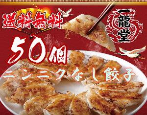 急上昇 国産豚肉 ニンニクなし 冷凍餃子 50個 送料無料 業務用 おかず ビール sale 工場直売