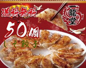 急上昇 国産豚肉 しそ 冷凍餃子 50個 送料無料 業務用 おかず ビール sale 工場直売