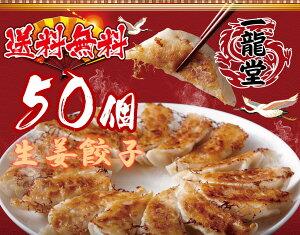 急上昇 国産豚肉 生姜 冷凍餃子 50個 送料無料 業務用 おかず ビール sale 工場直売