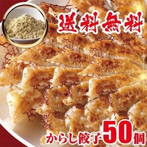 急上昇 国産豚肉 からし餃子 冷凍餃子 50個 送料無料 業務用 おかず ビール 工場直売