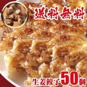 急上昇 国産豚肉 生姜 冷凍餃子 50個 送料無料 業務用 おかず ビール 工場直売