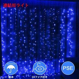 【時間限定P11倍】イルミネーションライト led カーテンライト 連結部分 連結用ライト コンセント部分なしクリスマスイルミネーション 屋外 防水 3M*3M 300球 リモコン 屋外 ライト クリスマス 2色選択(ブルー)