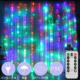 イルミネーションライト 連結部 led カーテンライト クリスマスイルミネーション 屋外 防水 3M*3M 300球 リモコン 屋外 ライト クリスマス カラフル RGB色