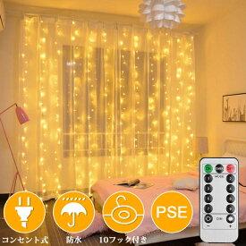 イルミネーションライト led カーテンライト クリスマスイルミネーション 屋外 防水 3M*3M 300球 5本連結 リモコン 屋外 ライト クリスマス カラフル 暖かい色