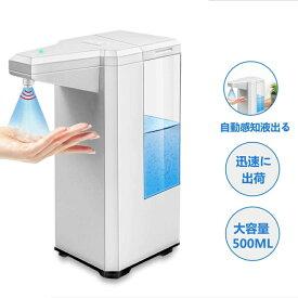 アルコール噴霧器 非接触式手指 アルコールディスペンサー オートセンサー 500ML IPX4防水 残量確認可 電池式 ディスペンサー 除菌 手指衛生 感染予防 キッチン 洗面所などに適用