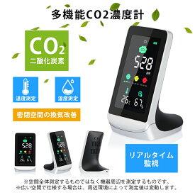 CO2マネージャー 二酸化炭素濃度計 測定器 アラート付き 3000mAh大容量 充電式 卓上型 コンパクト CO2メーター 高精度 多機能 濃度測定 リアルタイム監視 温度湿度表示