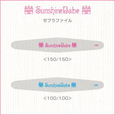 SunshineBabeファイル[ゼブラファイル:100/100・150/150]ネイルアートサンシャインベビーネイルケアプレパレーション