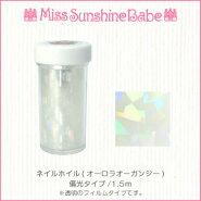 MissSunshineBabeネイルホイル[オーロラオーガンジー(偏光タイプ)/1.5m]ネイルアートサンシャインベビーホイルネイルホイルアート