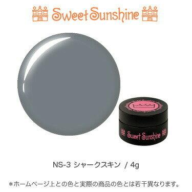 【日本製】SweetSunshineカラージェル [ NS-3 シャークスキン 4g ] サンシャインベビー プロが愛用する高品質のジェルネイル 微量パール入り