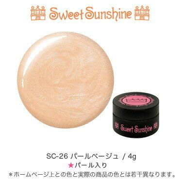 【日本製】SweetSunshineカラージェル [ SC-26 パールベージュ 4g ] サンシャインベビー プロが愛用する高品質のジェルネイル
