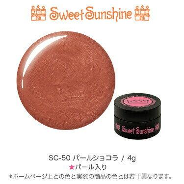 【日本製】SweetSunshineカラージェル [ SC-50 パールショコラ 4g ] サンシャインベビー プロが愛用する高品質のジェルネイル