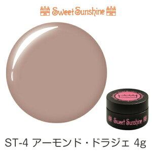 【日本製】SweetSunshineカラージェル [ ST-4 アーモンド・ドラジェ 4g マット ] サンシャインベビー プロが愛用する高品質のジェルネイル