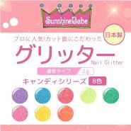 グリッターキャンディーシリーズ2g【8色】SunshineBabe