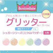 グリッターシュガーシリーズ(ミクロ)2g【6色】SunshineBabe