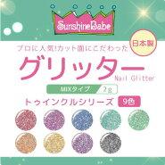 グリッタートゥインクルシリーズ2g【9色】SunshineBabe