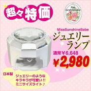 MissSunshineBabe[ジュエリーランプ(ミニ)]LEDライトサンシャインベビー日本製高品質ジェルネイル