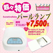 【日本製】SunshineBabe[パールランプ]UVライトサンシャインベビー高品質