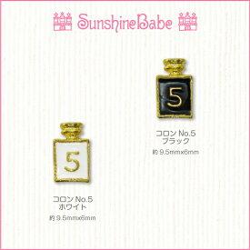 【メール便可】SunshineBabe ネイルパーツ [ コロン No.5 / ブラック・ホワイト 2個入り ] ネイルアート サンシャインベビー デコネイル ジェルネイル