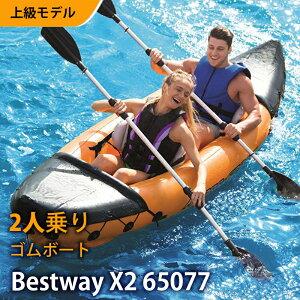 2人乗りゴムボート Bestway X2 65077 Kayak 2-Person ゴムボート ベストウェイ 65077 インフレータブルカヤックカヌー2人乗り フィッシングカヤック 上級モデル エアポンプ付き
